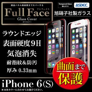 iPhone6 / iPhone6s 全面 ガラスカバー ガラスフィルム 保護フィルム Full Face Glass Cover ASDEC GC-IP01|mobilefilm