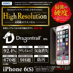 "iPhone6 / iPhone6s AGC株式会社製 化学強化ガラス ドラゴントレイル ""ハイレゾ""(高精細) ガラスパネル ASDEC アスデック GP-IPN14|mobilefilm"