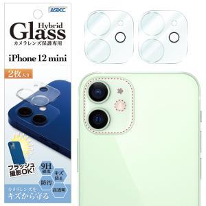 iPhone 12 mini カメラレンズ保護専用 Hybrid Glass(2枚入り)ガラスフィルム 9H 高透明 キズ防止 防汚 ASDEC アスデック HB-IPN22C|mobilefilm