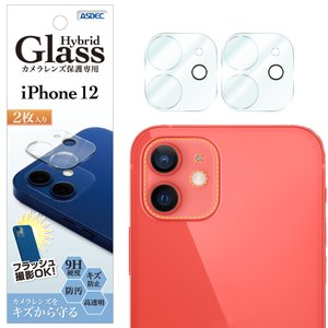 iPhone 12 カメラレンズ保護専用 Hybrid Glass(2枚入り)ガラスフィルム 9H 高透明 キズ防止 防汚 ASDEC アスデック HB-IPN23C|mobilefilm