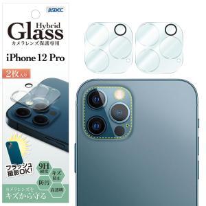 iPhone 12 Pro カメラレンズ保護専用 Hybrid Glass(2枚入り)ガラスフィルム 9H 高透明 キズ防止 防汚 ASDEC アスデック HB-IPN24C|mobilefilm