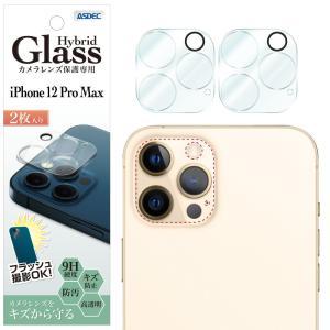 iPhone 12 Pro Max カメラレンズ保護専用 Hybrid Glass(2枚入り)ガラスフィルム 9H 高透明 キズ防止 防汚 ASDEC アスデック HB-IPN25C|mobilefilm