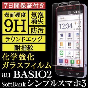 SoftBank シンプルスマホ3 509SH / au BASIO2 AGC株式会社製 化学強化ガラス High Grade Glass ガラスフィルム 9H 0.33mm 耐指紋 防汚 気泡消失 ASDEC|mobilefilm