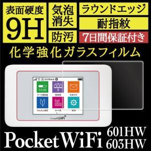 Pocket WiFi 601HW 602HW 603HW 旭硝子社製 化学強化ガラス High Grade Glass ガラスフィルム 9H 0.33mm 耐指紋 防汚 気泡消失 ASDEC HG-601HW|mobilefilm