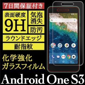 Android One S3 ACG株式会社製 化学強化ガラス High Grade Glass ガラスフィルム 9H 0.33mm 耐指紋 防汚 気泡消失 ASDEC アスデック HG-AOS3|mobilefilm