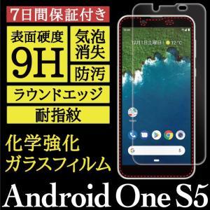 Android One S5 ACG株式会社製 化学強化ガラス High Grade Glass ガラスフィルム 9H 0.33mm 耐指紋 防汚 気泡消失 ASDEC アスデック HG-AOS5 mobilefilm