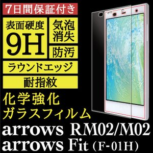 arrows Fit F-01H / arrows RM02 / arrows M02 AGC株式会社製 化学強化ガラス High Grade Glass ガラスフィルム 9H 0.33mm ASDEC アスデック|mobilefilm