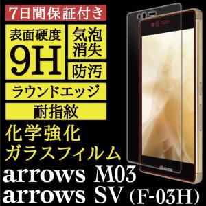 arrows SV F-03H / arrows M03 旭硝子社製 化学強化ガラス High Grade Glass ガラスフィルム 9H 0.33mm 耐指紋 防汚 気泡消失 ASDEC HG-F03H|mobilefilm