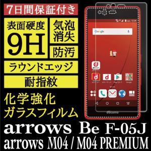 arrows Be F-05J / arrows M04 旭硝子社製 化学強化ガラス High Grade Glass ガラスフィルム 9H 0.33mm 耐指紋 防汚 気泡消失 ASDEC HG-F05J|mobilefilm