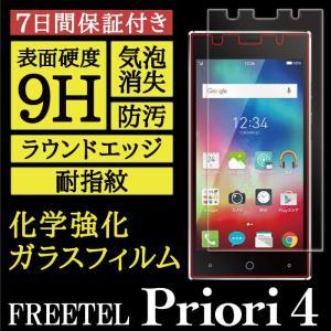 FREETEL Priori4 プリオリ4 旭硝子社製 化学強化ガラス High Grade Glass ガラスフィルム 9H 0.33mm 耐指紋 防汚 気泡消失 ASDEC HG-FTPR4|mobilefilm