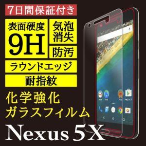 Nexus5X 旭硝子社製 化学強化ガラス High Grade Glass ガラスフィルム 9H 0.33mm 耐指紋 防汚 気泡消失 ASDEC アスデック HG-GNX5X|mobilefilm