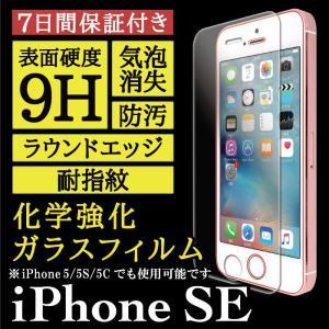 iPhone SE / iPhone5 / iPhone5S / iPhone5C 旭硝子社製 化学強化ガラス High Grade Glass ガラスフィルム 9H 0.33mm 耐指紋 防汚 気泡消失|mobilefilm