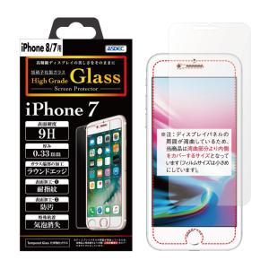 iPhone8 / iPhone7 旭硝子社製 化学強化ガラス High Grade Glass ガラスフィルム 9H 0.33mm 耐指紋 防汚 気泡消失 ASDEC アスデック HG-IPN10|mobilefilm