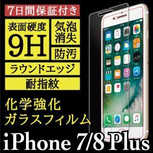iPhone 8 Plus / iPhone 7 Plus 旭硝子社製 化学強化ガラス High Grade Glass ガラスフィルム 9H 0.33mm 耐指紋 防汚 気泡消失 ASDEC アスデック HG-IPN11|mobilefilm