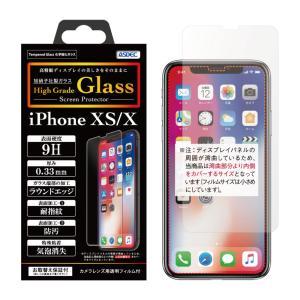 iPhone XS / X ACG株式会社製 化学強化ガラス High Grade Glass ガラスフィルム 9H 0.33mm 耐指紋 防汚 気泡消失 ASDEC アスデック HG-IPN14|mobilefilm