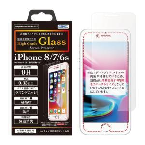iPhone8 iPhone7 iPhone6S iPhone6 ACG株式会社製 化学強化ガラス使用High Grade Glass ガラスフィルム 9H 0.33mm 耐指紋 防汚 気泡消失 ASDEC HG-IPN15S|mobilefilm