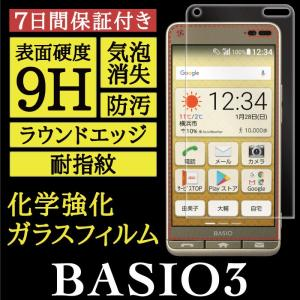 BASIO3 AGC株式会社製 化学強化ガラス High Grade Glass ガラスフィルム 9H 0.33mm 耐指紋 防汚 気泡消失 ASDEC アスデック HG-KYV43|mobilefilm