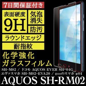 AQUOS SH-RM02 SH-M02 / AQUOS EVER SH-04G / エヴァスマホ SH-M02-EVA20 / Gooのスマホ g04 旭硝子社製 化学強化ガラス High Grade Glass ガラスフィルム|mobilefilm