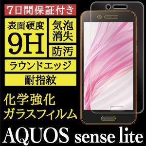 AQUOS sense lite SH-M05 旭硝子社製 化学強化ガラス High Grade Glass ガラスフィルム 9H 0.33mm 耐指紋 防汚 気泡消失 ASDEC アスデック HG-SHM05|mobilefilm