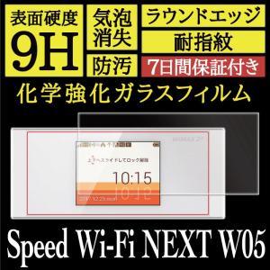 Speed Wi-Fi NEXT W05 AGC株式会社製 化学強化ガラス使用 High Grade Glass ガラスフィルム 9H 0.33mm 耐指紋 防汚 気泡消失 ASDEC アスデック HG-W05|mobilefilm