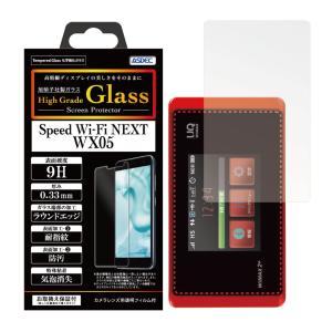 Speed Wi-Fi NEXT WX05 AGC株式会社製 化学強化ガラス使用 High Grade Glass ガラスフィルム 9H 0.33mm 耐指紋 防汚 気泡消失 ASDEC アスデック HG-WX05|mobilefilm