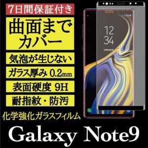 Galaxy Note9 AGC株式会社製化学強化ガラス 3D Glass ガラスフィルム 曲面カバー 9H 0.2mm 耐指紋 防汚 気泡が入らない ASDEC HGR-SC01L|mobilefilm
