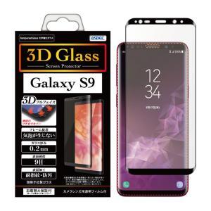 Galaxy S9 / Galaxy S9+ 旭硝子社製化学強化ガラス 3D Glass ガラスフィルム 曲面カバー 9H 0.2mm 耐指紋 防汚 気泡が入らない ASDEC HGR-SC02K HGR-SC03K|mobilefilm
