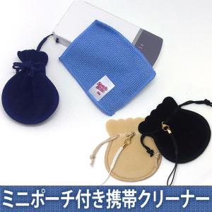 ミニポーチ付き携帯クリーン(選べるカラー ブラックorワインレッドorネイビーorベージュ) 携帯ストラップ 携帯電話アクセサリー KC-02|mobilefilm