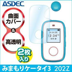 みまもりケータイ3 202Z キッズ・みまもりケータイ用液晶保護フィルム 2枚入り 曲面カバー 全面カバー 高透明度 防汚 ASDEC アスデック KF-202Z|mobilefilm