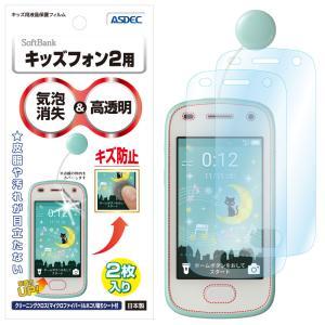 キッズフォン2 キッズ用液晶保護フィルム 2枚入り 全面カバー 高透明度 防汚 キズ防止 気泡消失 ASDEC アスデック KF-KP2SI mobilefilm