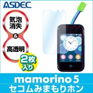 mamorino5 マモリーノ5 キッズ・みまもりケータイ用液晶保護フィルム 2枚入り 高透明度 防汚 キズ防止 気泡消失 ASDEC アスデック KF-KYF40|mobilefilm