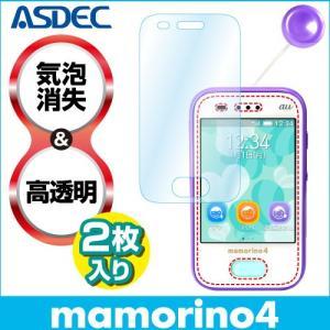 mamorino4 マモリーノ4 キッズ・みまもりケータイ用液晶保護フィルム 2枚入り 高透明度 防汚 キズ防止 気泡消失 ASDEC アスデック KF-ZTF32|mobilefilm