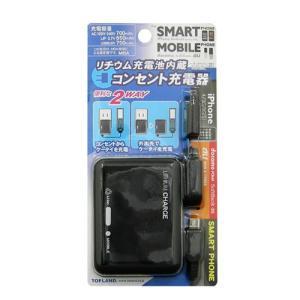 リチウム電池+コンセント充電器 ケータイ・スマホ用充電器 スマートフォン & 携帯電話 M054A|mobilefilm