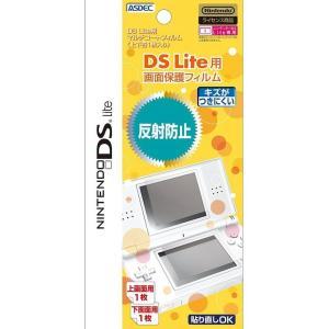 ニンテンドー DS Lite (上下画面用各1枚入り) 反射防止液晶保護フィルム カバー Nintendo ASDEC アスデック MF-AR05|mobilefilm
