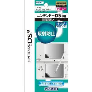 ニンテンドー DSi (上下画面用各1枚入り) 反射防止液晶保護フィルム カバー Nintendo ASDEC アスデック MF-AR06|mobilefilm