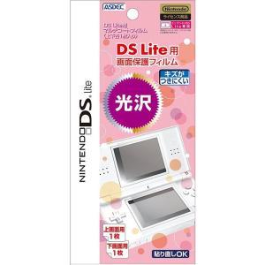 ニンテンドー DS Lite (上下画面用各1枚入り) 光沢液晶保護フィルム カバー Nintendo ASDEC アスデック MF-DG05|mobilefilm