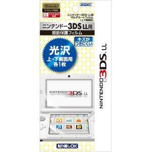 ニンテンドー 3DS LL (上下画面用各1枚入り) 光沢液晶保護フィルム カバー Nintendo ASDEC アスデック MF-DG10|mobilefilm