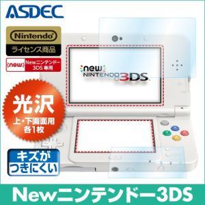 Newニンテンドー3DS (上下画面用各1枚入り) 光沢液晶保護フィルム カバー Nintendo ASDEC アスデック MF-DG12|mobilefilm