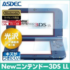 Newニンテンドー3DS LL用(上下画面用各1枚入り) 光沢液晶保護フィルム カバー Nintendo ASDEC アスデック MF-DG13|mobilefilm