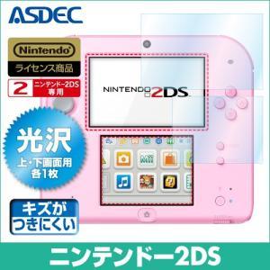 ニンテンドー2DS (上下画面用各1枚入り) 光沢液晶保護フィルム カバー Nintendo ASDEC アスデック MF-DG14|mobilefilm