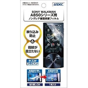 SONY WALKMAN ウォークマン NW-A850シリーズ Aシリーズ ノングレア液晶保護フィルム 反射防止 防指紋 ASDEC アスデック NF-SW12|mobilefilm
