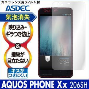 AQUOS PHONE Xx 206SH ノングレア液晶保護フィルム3 防指紋 反射防止 ギラつき防止 気泡消失 ASDEC アスデック NGB-206SH|mobilefilm