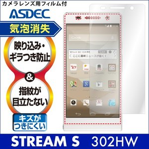 Y!mobile ワイモバイル STREAM S 302HW ノングレア液晶保護フィルム3 防指紋 反射防止 ギラつき防止 気泡消失 ASDEC アスデック NGB-302HW|mobilefilm