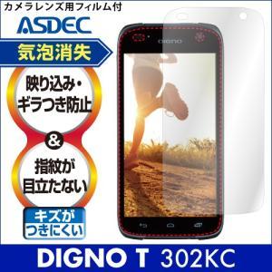 Y!mobile ワイモバイル DIGNO T 302KC ノングレア液晶保護フィルム3 防指紋 反射防止 ギラつき防止 気泡消失 ASDEC アスデック NGB-302KC|mobilefilm