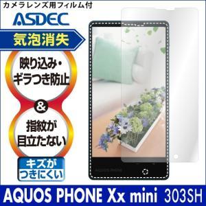 AQUOS PHONE Xx mini 303SH ノングレア液晶保護フィルム3 防指紋 反射防止 ギラつき防止 気泡消失 ASDEC アスデック NGB-303SH|mobilefilm