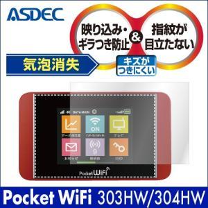 Pocket WiFi 304HW / 303HW ノングレア液晶保護フィルム3 防指紋 反射防止 ギラつき防止 気泡消失 WiFiルーター ASDEC アスデック NGB-304HW|mobilefilm
