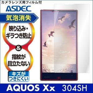 AQUOS Xx 304SH ノングレア液晶保護フィルム3 防指紋 反射防止 ギラつき防止 気泡消失 ASDEC アスデック NGB-304SH|mobilefilm