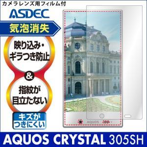 AQUOS CRYSTAL 305SH ノングレア液晶保護フィルム3 防指紋 反射防止 ギラつき防止 気泡消失 ASDEC アスデック NGB-305SH|mobilefilm