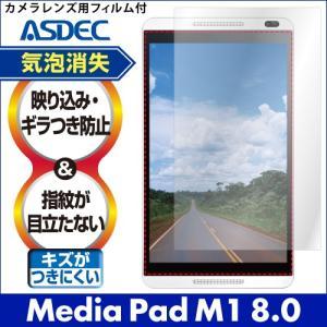 Media Pad M1 8.0 403HW ノングレア液晶保護フィルム3 防指紋 反射防止 ギラつき防止 気泡消失 SIMフリー タブレット ASDEC アスデック|mobilefilm