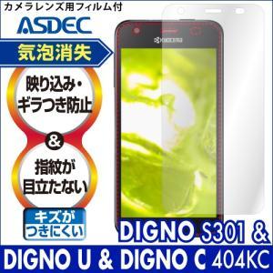 ソフトバンク DIGNO U ワイモバイル DIGNO C 404KC イオンスマホ DIGNO S301 ノングレア液晶保護フィルム3 防指紋 反射防止 ギラつき防止 気泡消失 ASDEC|mobilefilm